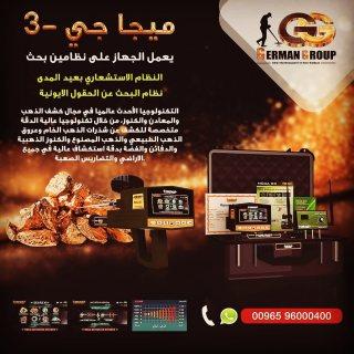 الجهاز الالمانى القوى لاكتشاف الذهب فى السودان - جهاز ميجا جي3