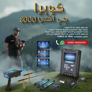 اكتشف الذهب وكنوز الارض فى السودان - جهاز كوبرا 8000