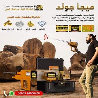 ابحث وامتلك الذهب الخام فى السودان - جهاز ميجا جولد