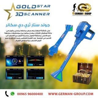 كاشف الذهب الاحدث فى السودان - جهاز جولد ستار