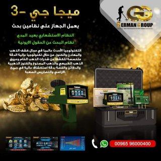 باحث عن الذهب والمعادن فى السودان - جهاز ميجا جي3