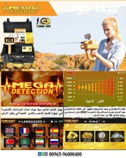 مكتشف كنوز الذهب فى السودان   جهاز ميجا جولد