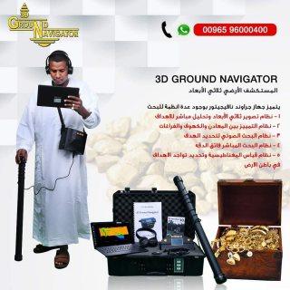 ابحث عن الذهب والكنوز جراوند نافيجيتور   فى السودان