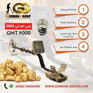 الكشف المتميز عن الذهب فى السودان   جهاز جي ام تي 9000