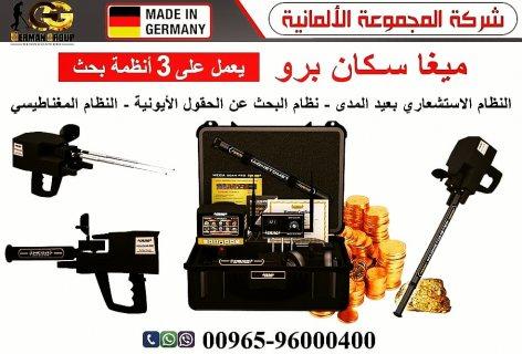 جهاز ميجا سكان برو للبحث عن الذهب والكنوز فى السودان
