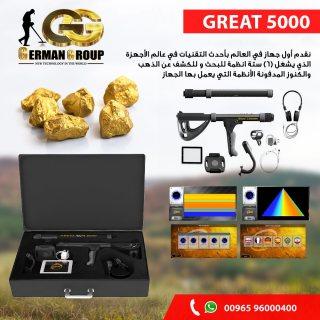 كاشف الذهب والمعادن النفيسة فى السودان | جهاز جريت 5000