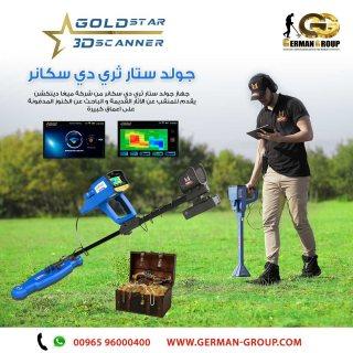 للكشف عن الذهب فى السودان | جهاز جولد ستار