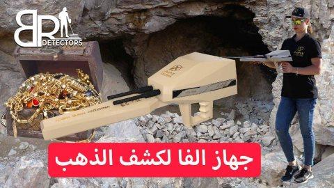 اجهزة كشف المعادن الثمينة في السودان - الفا