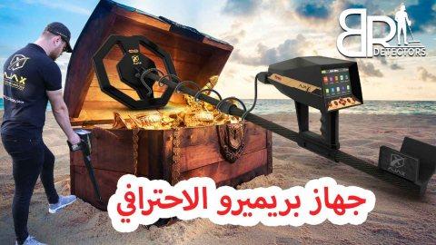 جهاز بريميرو افضل اجهزة التنقيب عن الذهب في السودان