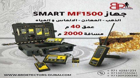 للبيع اجهزة كشف الذهب MF 1500 SMART