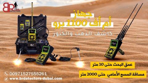 اجهزة الكشف عن الذهب في السودان MF 1100 PRO