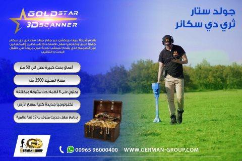 للتنقيب عن الذهب فى السودان | جهاز جولد ستار سكانر