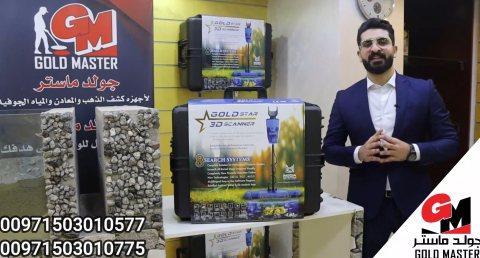 جهاز كشف الذهب فى السودان | جهاز جولد ستار ثري دي سكانر