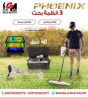 جهاز فينيكس – Phoenix  جهاز كشف الذهب في السودان