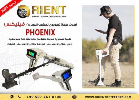 جهاز فينيكس Phoenix  التصويري لكشف الذهب  - جديد 2021