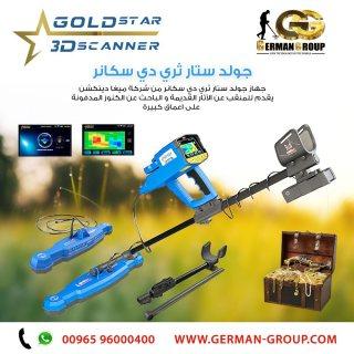 اكتشف الذهب والمعادن فى السودان | جهاز جولد ستار سكانر