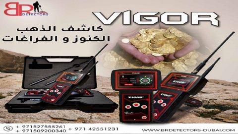 احدث جهاز كشف الذهب والمعادن في السودان - VIGOR فيغور