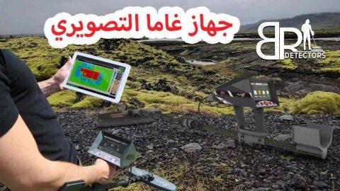 اجهزة كشف الذهب في السودان - GAMMA غاما