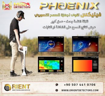 فينيكس Phoenix  افضل اجهزة كشف الذهب الالمانية 2021