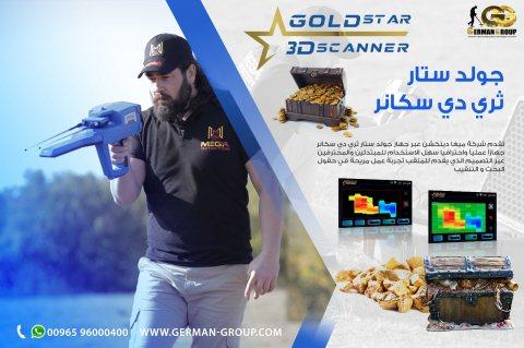 كشف الذهب والكنوز جهاز جولد ستار فى السودان