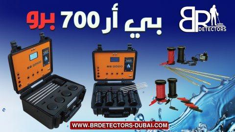 كاشف المياه في الامارات BR 700 PRO - تحديد نوع وعمق وملوحة المياه من عذوبتها