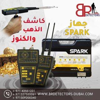 سبارك Spark اصغر جهاز كشف الذهب للبيع