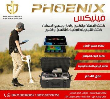 فينيكس Phoenix احدث اجهزة كشف الذهب والمعادن 2021 | جولدن ديتكتور
