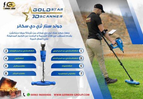 اقوى اجهزة كشف الذهب فى السودان | جهاز جولد ستار