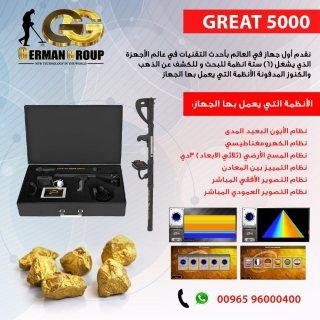 كاشف الذهب المتطور فى السودان جهاز جريت 5000