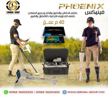 جهاز اكتشاف الذهب فى السودان | جهاز فينيكس الجديد