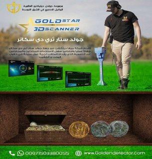 جولد ستار ثري دي سكانراقوى واحدث اجهزة كشف الذهب2021