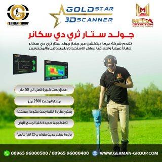 اجهزة كشف المعادن فى السودان | جولد ستار | كاشف الذهب