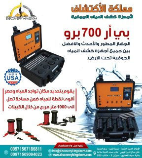 الجهاز الاول في السودان لكشف المياه الجوفية BR700