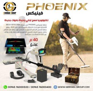 امتلك الذهب فى السودان مع جهاز فينيكس الجديد