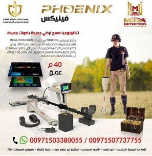 فينيكس – Phoenix جولدن ديتيكتور  - اجهزة كشف الذهب والمعادن