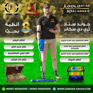 تنقيب عن الذهب فى السودان | جهاز جولد ستار سكانر