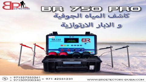 اجهزة كشف المياه الجوفية في الامارات BR 750 PROFESSIONAL