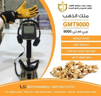 جهاز كشف الذهب جي ام تي 9000