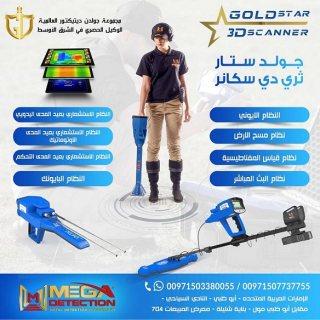 جهاز كشف الذهب والفراغات | جولد ستار 2021 | gold star 2021