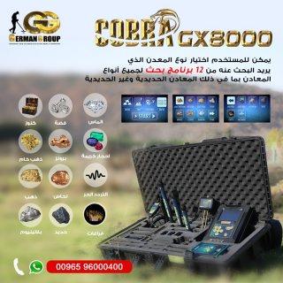 للبحث عن الذهب والمعادن فى السودان جهاز كوبرا 8000