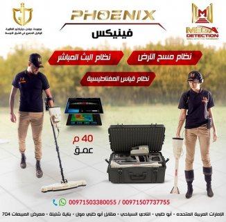 فينيكس– Phoenix   جولدن ديتيكتور - اجهزة كشف الذهب