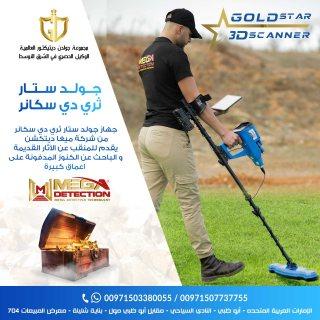 اجهزة كشف الذهب في السودان 00971507737755