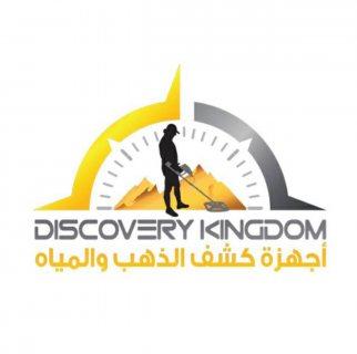 مملكة الاكتشاف / لبيع اجهزة كشف الذهب و المعادن