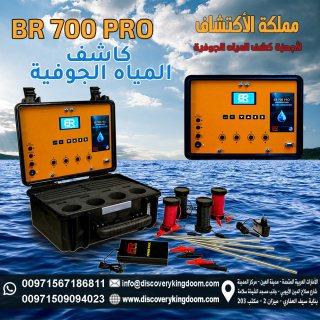 BR700 / الجهاز الامريكي للبحثعن المياه الجوفية 00971567186811