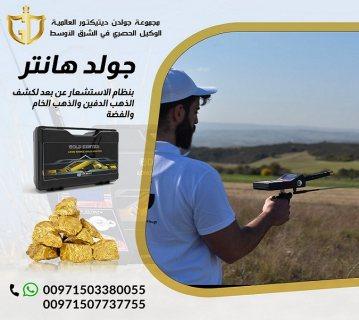 جهاز كشف الذهب في ليبيا - المرقب