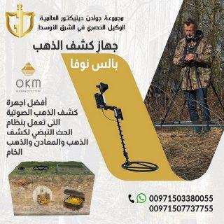 بالس نوفا جهاز كشف الذهب الخام في عمان   ظفار