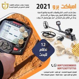 بالس نوفا جهاز كشف الذهب الخام في الكويت   الكويت