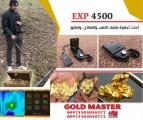 جهاز كشف الذهب والكنوز EXP4500  أحدث تكنولوجيا للتنقيب عن الذهب