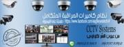 CCTV Cameras انظمة الحماية وكاميرات المراقبة