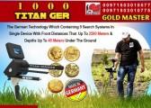 كاشف الكنوز الذهبيه تيتان 1000